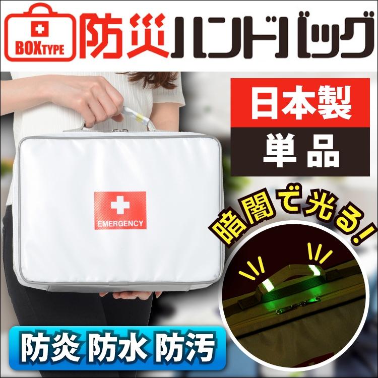 【防災ハンドバッグ】日本製・単品/防炎・防水・防汚