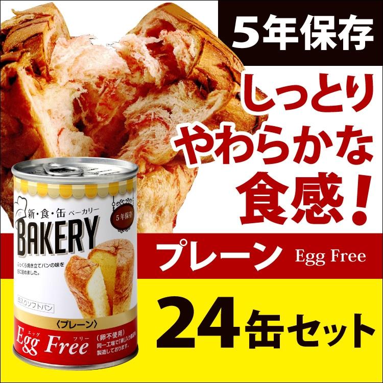 【5年保存】しっとりやわらかな食感!プレーン24缶セット