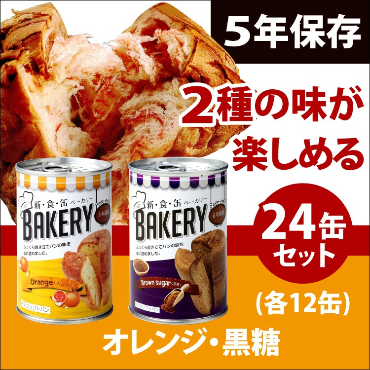 缶詰ソフトパン 2種