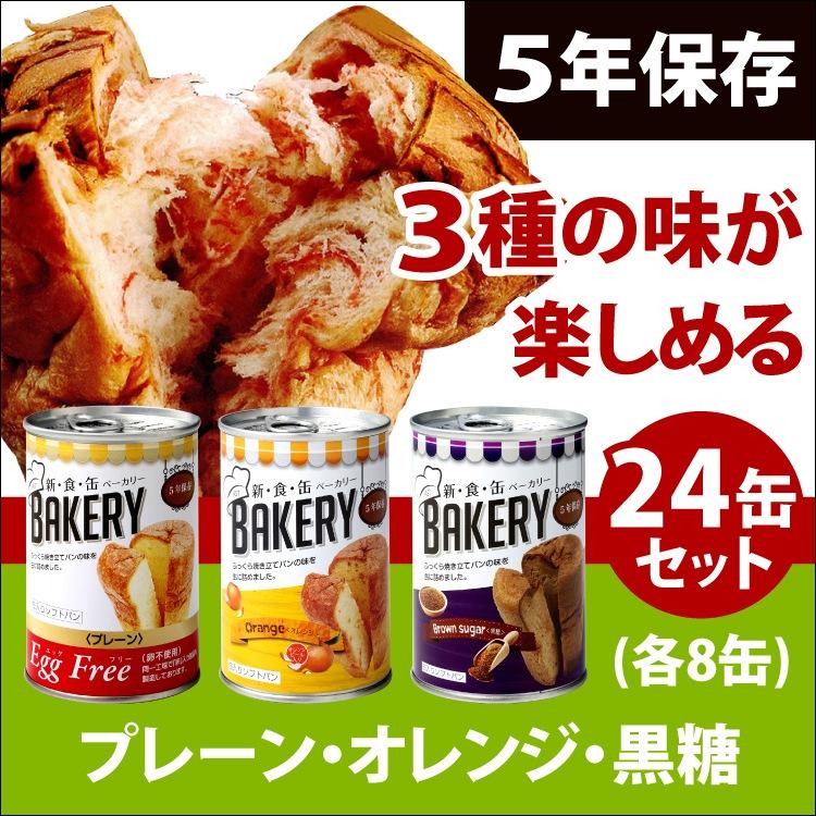 缶詰ソフトパン 3種