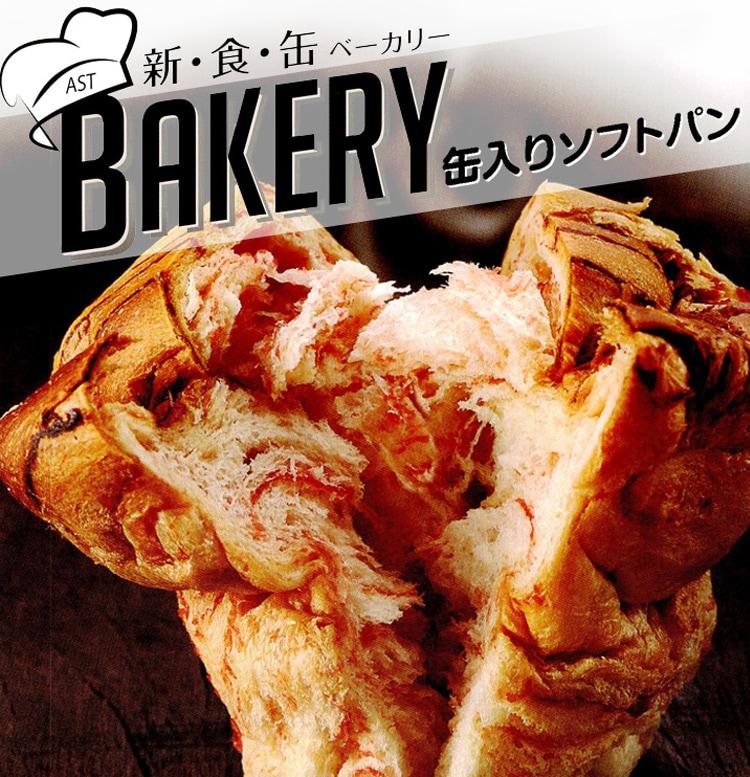 保存食 新食缶ベーカリー 缶入りソフトパン