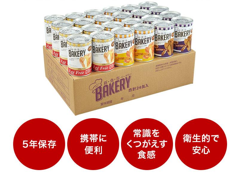 新食缶ベーカリー24缶セット