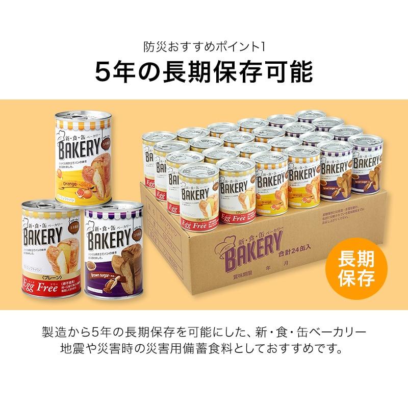 新・食・缶ベーカリー24缶セット