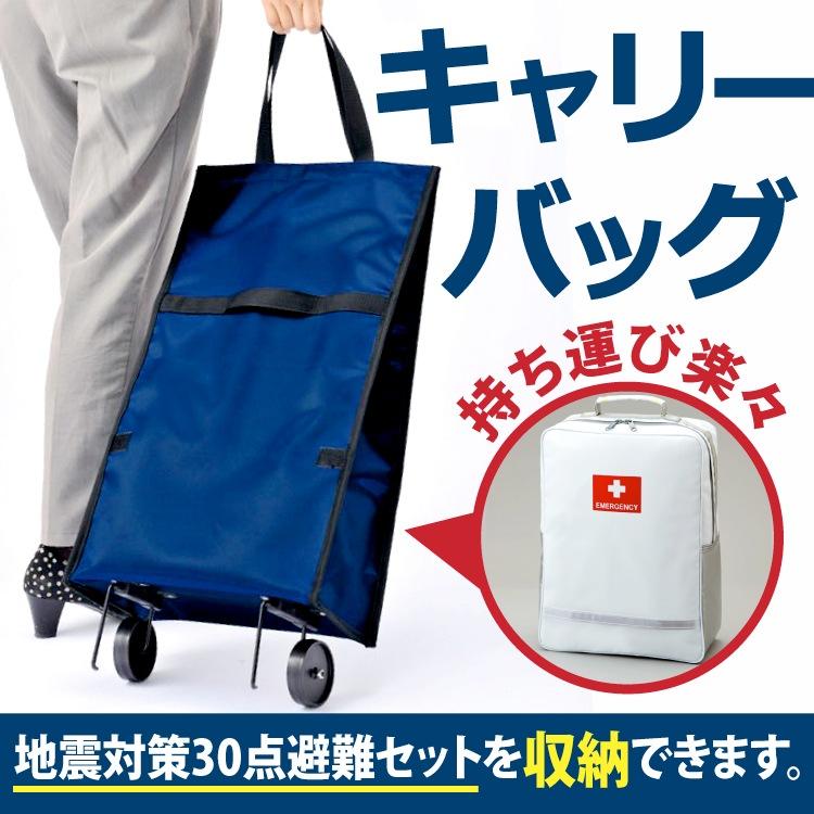 持ち運び楽々【キャリーバッグ】地震対策30点避難セットを収納できます。