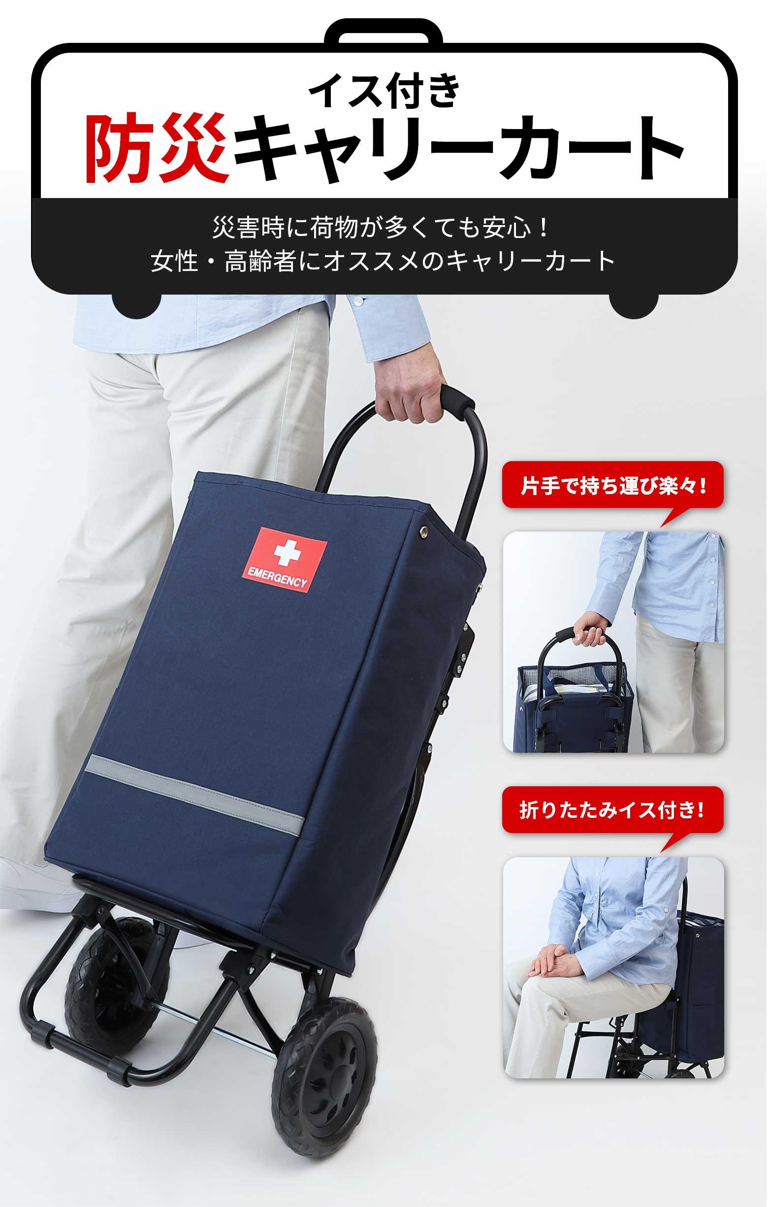 イス付き防災キャリーカート 災害時に荷物が多くても安心!女性・高齢者にオススメのキャリーカート