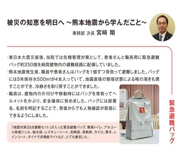被災の知恵を明日へ〜熊本地震から学んだこと〜 益城病院事務部次長 宮崎 翔