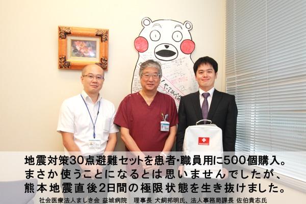 地震対策30点避難セットを患者・職員用に500個購入。まさか使うことになると思いませんでしたが、熊本地震直後2日間の極限状態を生き抜けました。