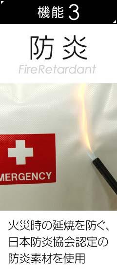 【機能3】防炎‐火災時の延焼を防ぐ日本防炎協会認定の防災素材を使用