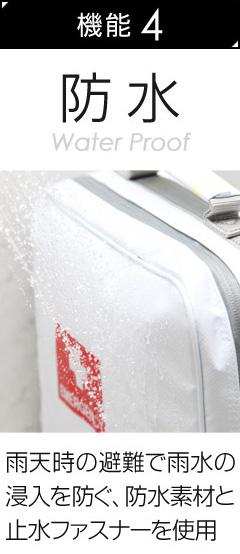 【機能4】防水‐雨水の浸入を防ぐ、防水素材と止水ファスナーを使用