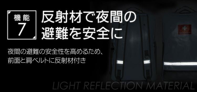 【機能7】反射材で夜間の避難を安全に‐前面と肩ベルトに反射材付き