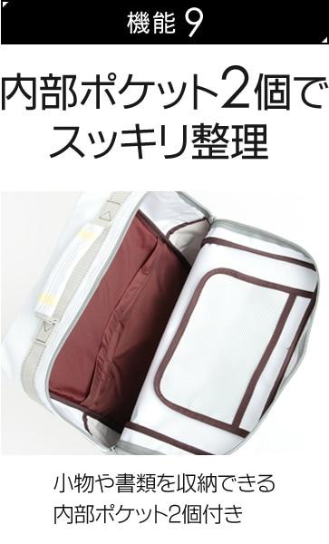 【機能9】内部ポケット2個でスッキリ整理‐小物や書類を収納できる内部ポケット2個付き