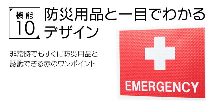 【機能10】防災用品と一目でわかるデザイン‐すぐに防災用品と認識できる赤のワンポイント