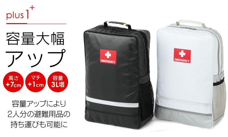 【plus1】容量大幅アップ‐容量アップにより2人分の避難用品の持ち運びも可能に