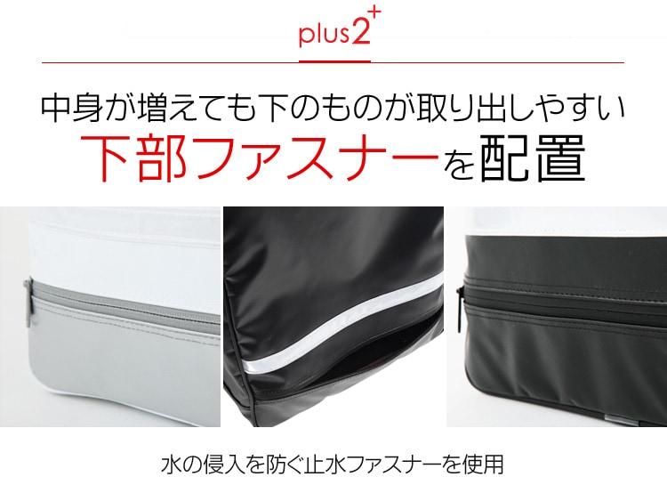 【plus2】下のものが取り出しやすい下部ファスナーを配置‐水の浸入を防ぐ止水ファスナーを使用