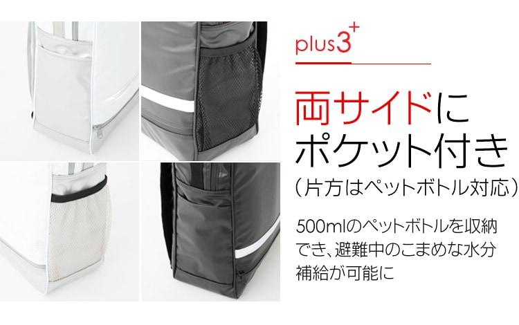 【plus3】両サイドにポケット付き(片方はペットボトル対応)‐500mlのペットボトルを収納可能