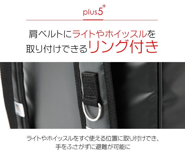 【plus5】肩ベルトにライトやホイッスルを取り付けできるリング付き