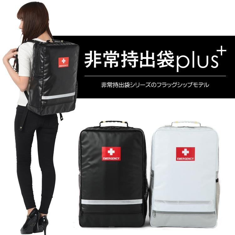 非常持出袋plus+‐非常持出袋シリーズのフラッグシップモデル