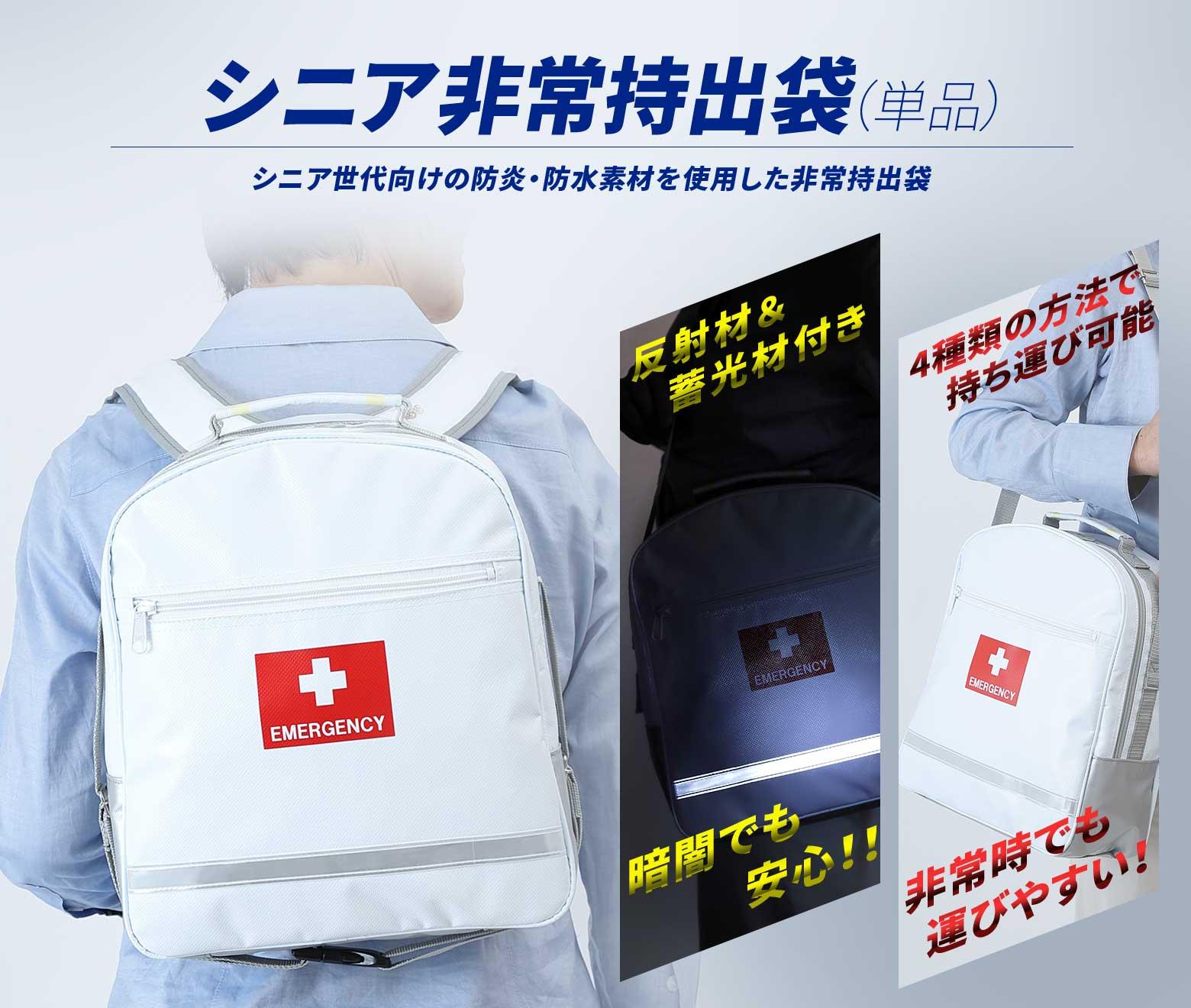 シニア非常持出袋(単品) シニア世代向けの防炎・防水素材を使用した非常持出袋