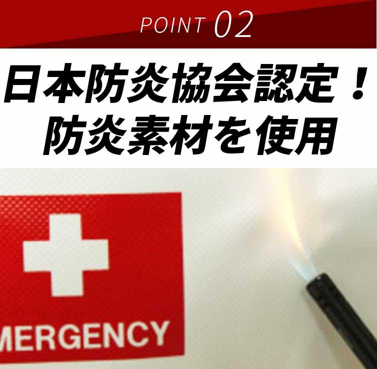 日本防炎協会認定!防炎素材を使用