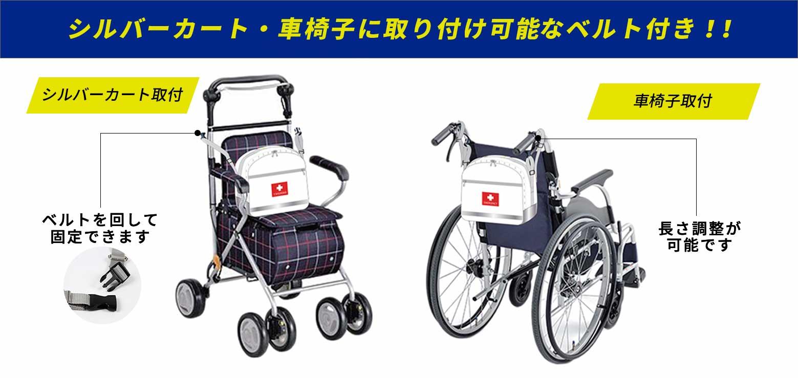 シルバーカート・車椅子に取り付け可能なベルト付き!!