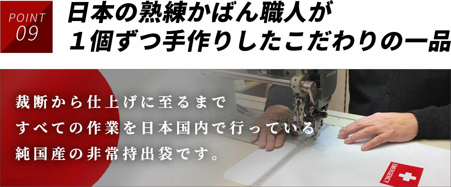 日本の熟練かばん職人が1個ずつ手作りしたこだわりの一品