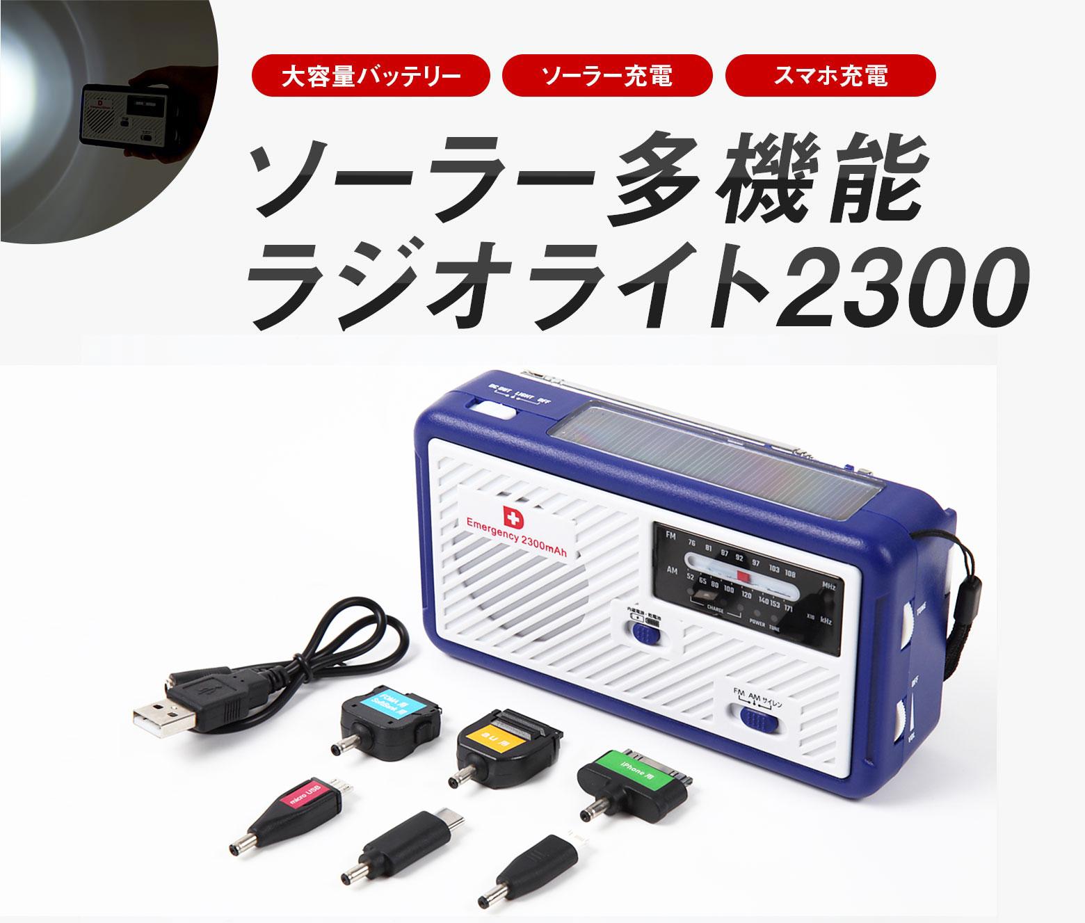ソーラー多機能 ラジオライト2300
