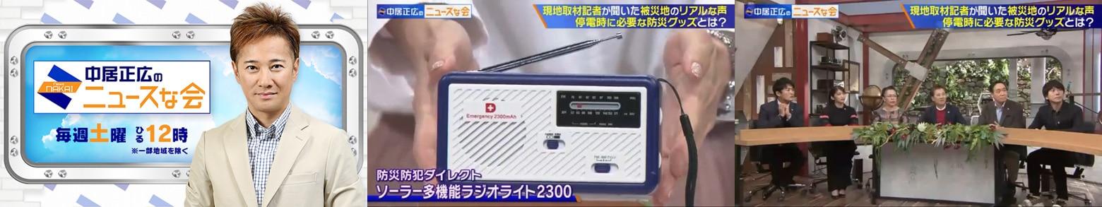 ソーラー充電防災グッズ