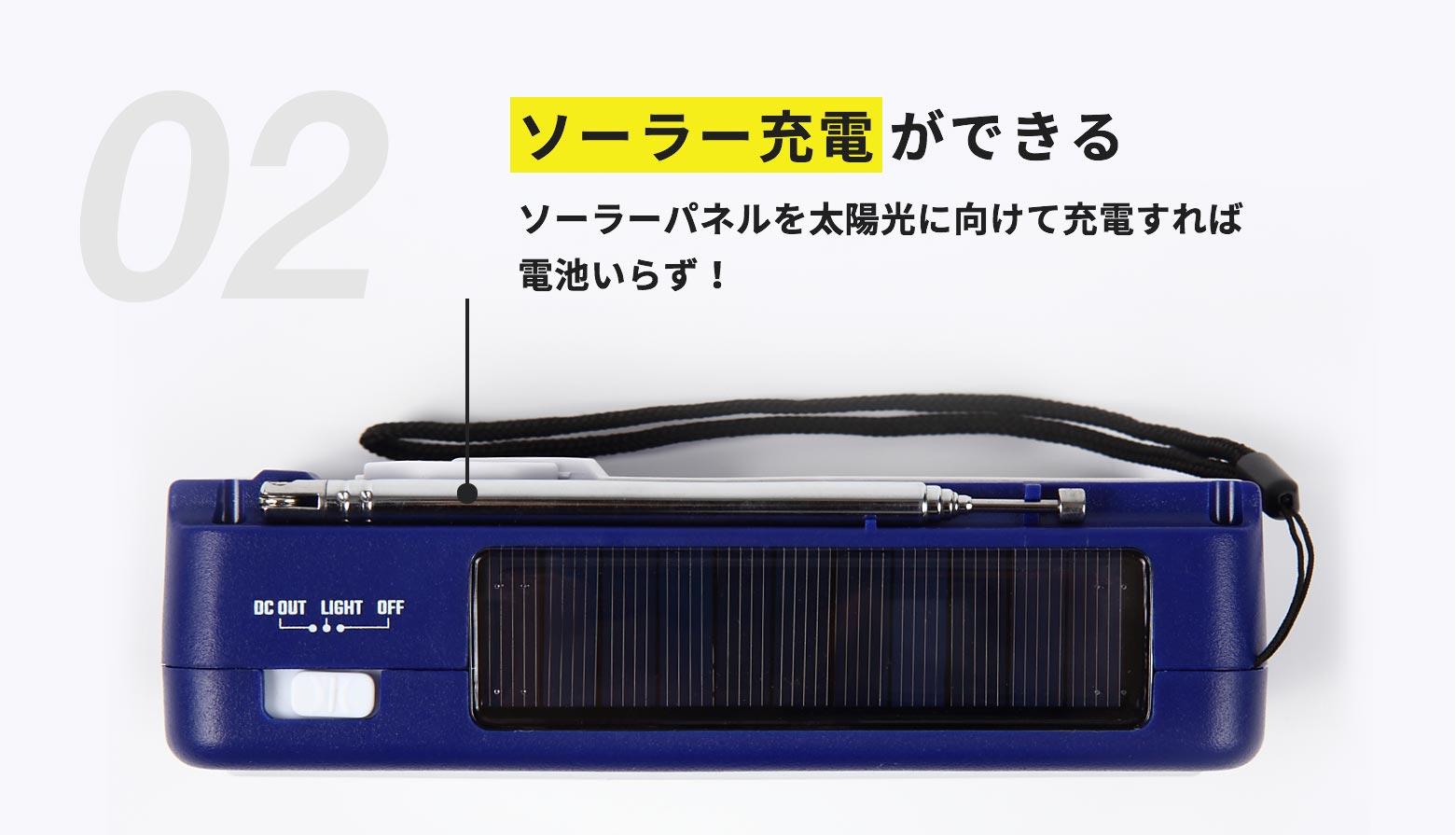 ソーラー充電ができるソーラーパネルを太陽光に向けて充電すれば電池いらず!