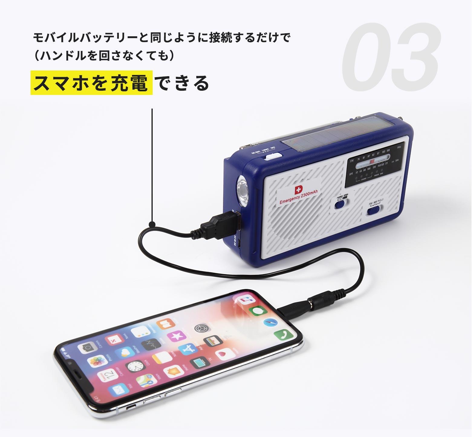 モバイルバッテリーと同じように接続するだけで(ハンドルを回さなくても)スマホを充電できる