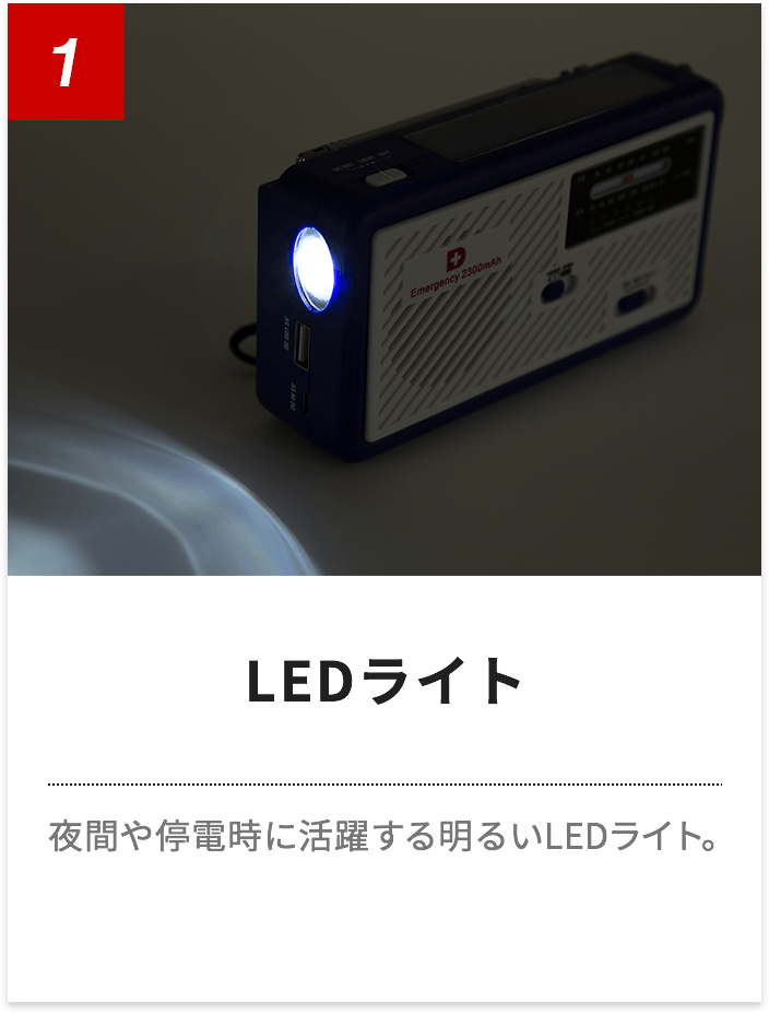 LEDライト 夜間や停電時に活躍する明るいLEDライト。
