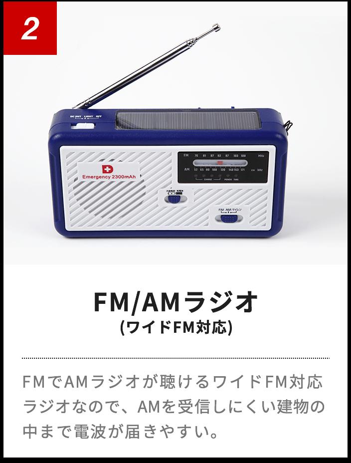 FM/AMラジオ (ワイドFM対応) FMでAMラジオが聴けるワイドFM対応ラジオなので、AMを受信しにくい建物の中まで電波が届きやすい。