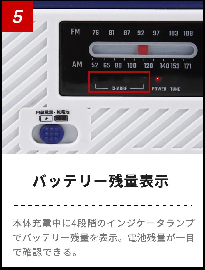 バッテリー残量表示 本体充電中に4段階のインジケータランプでバッテリー残量を表示。電池残量が一目で確認できる。