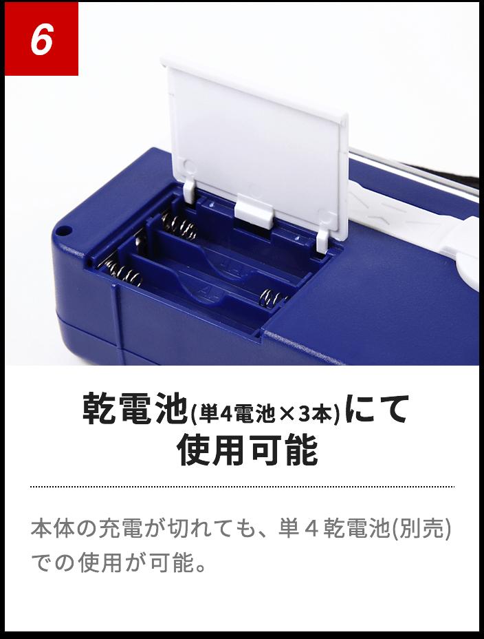 乾電池(単4電池×3本)にて使用可能 本体の充電が切れても、単4乾電池(別売)での使用が可能。