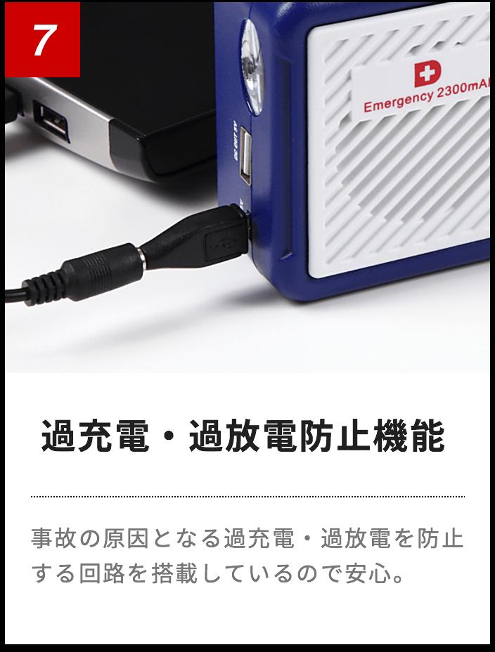 過充電・過放電防止機能 事故の原因となる過充電・過放電を防止する回路を搭載しているので安心。