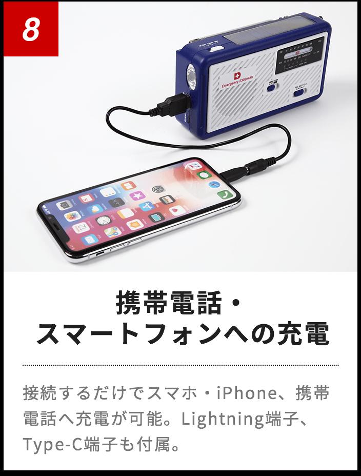 携帯電話・スマートフォンへの充電 接続するだけでスマホ・iPhone、携帯電話へ充電が可能。Lightning端子、Type-C端子も付属。