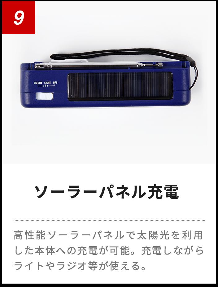 ソーラーパネル充電 高性能ソーラーパネルで太陽光を利用した本体への充電が可能。充電しながらライトやラジオ等が使える。