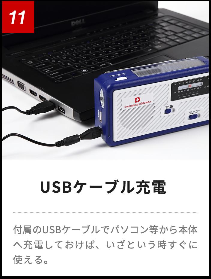 USBケーブル充電 付属のUSBケーブルでパソコン等から本体へ充電しておけば、いざという時すぐに使える。