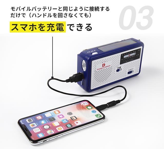 252b600f99 ... モバイルバッテリーと同じように接続するだけで(ハンドルを回さなく ソーラー多機能ラジオライト2300 ...
