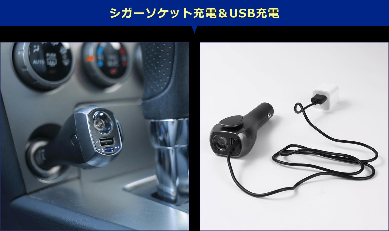 シガーソケット充電&USB充電