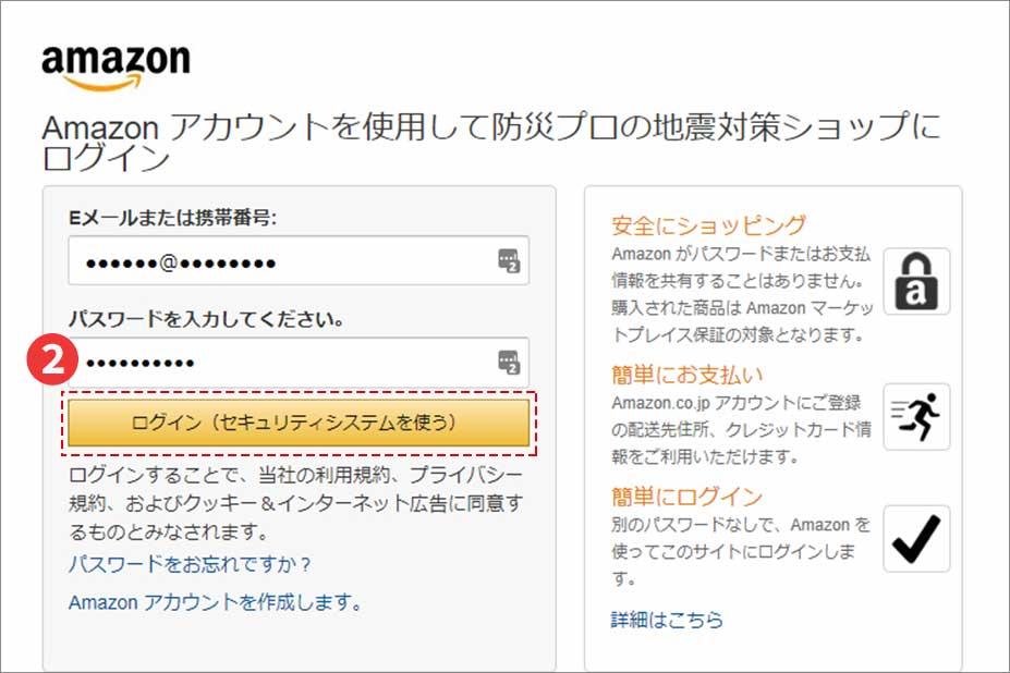 Amazonアカウントでログインイメージ