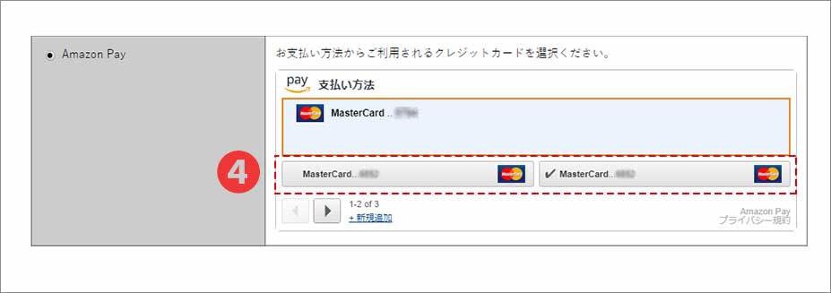 お支払い方法の選択でAmazonPayを選択イメージ
