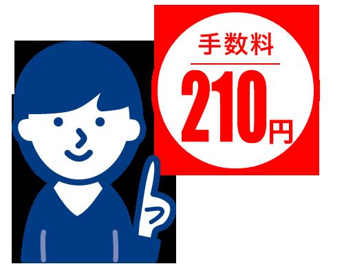 手数料: 210円