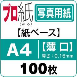 写真光沢紙 A4 薄口 100枚