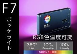 ファルコンアイズF7コンパクトRGB色温度可変撮影用LEDライト