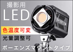 色温度可変式撮影用LEDライト