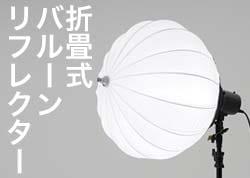 バルーンリフレクター折畳式。工事現場で見かけるあの照明のような拡散光が特徴。