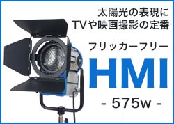 映画の撮影やテレビドラマの撮影で使用される定番大光量照明のHMIフリッカーレス