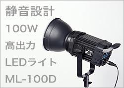静音設計で動画録音映画撮影にも使えるLEDライトML-100D