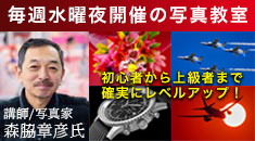 東京都内で行われる写真セミナー