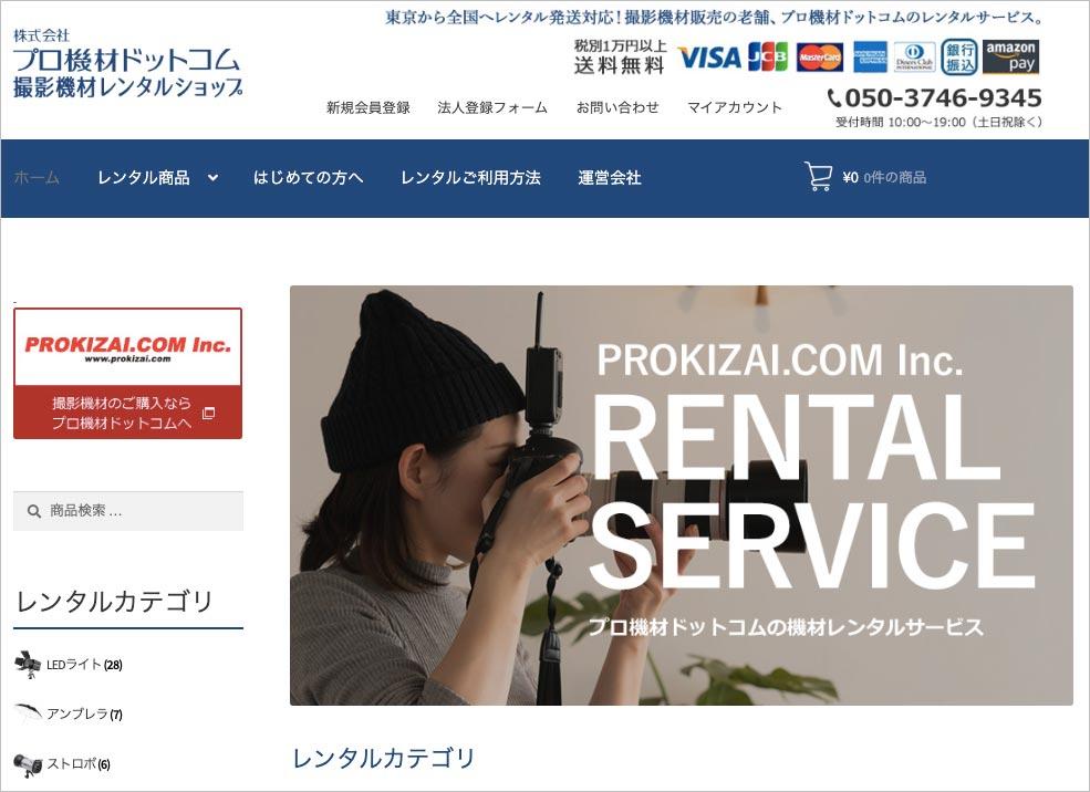 撮影機材レンタルサイト新設TOPページ